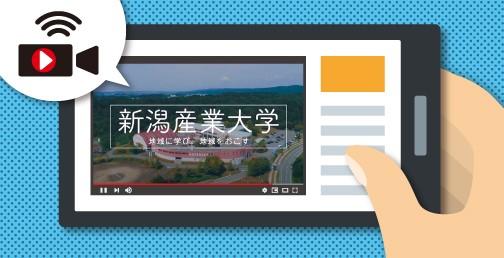 [イメージ]大学紹介動画