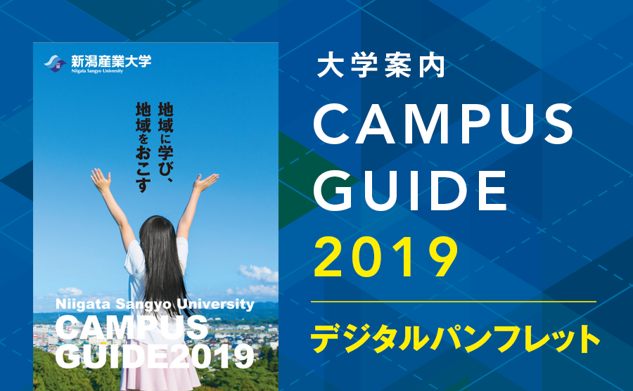 大学案内2019 デジタルパンフレット