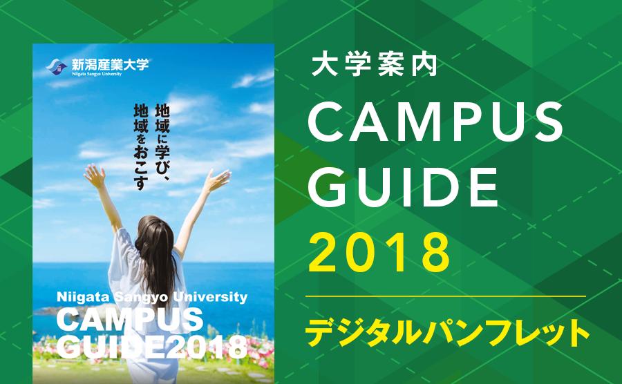 大学案内2018 デジタルパンフレット