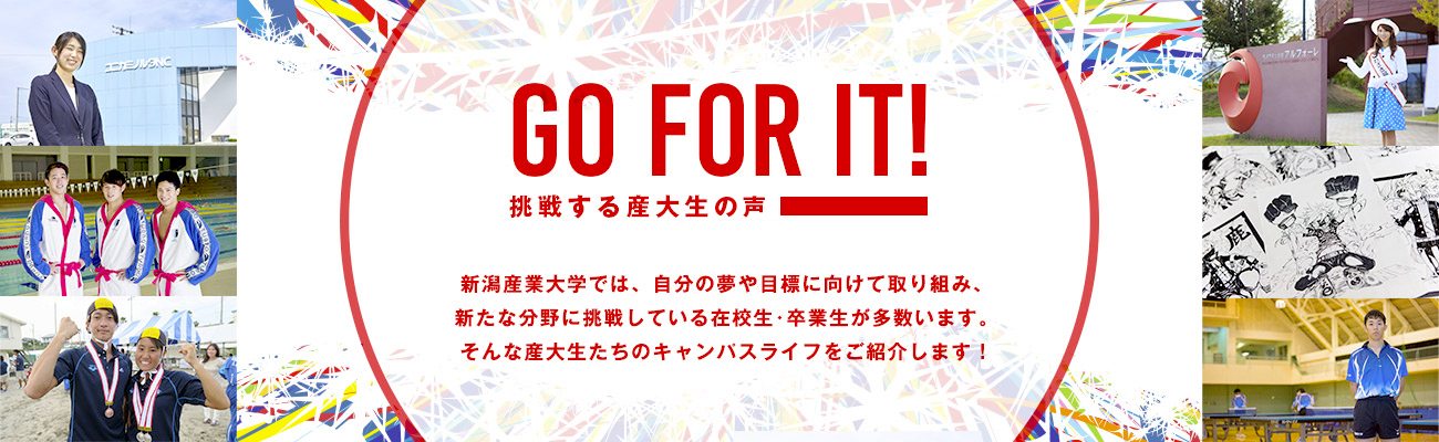 GO FOR IT! 挑戦する産大生