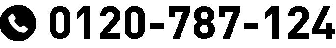 TEL.0120-787-124