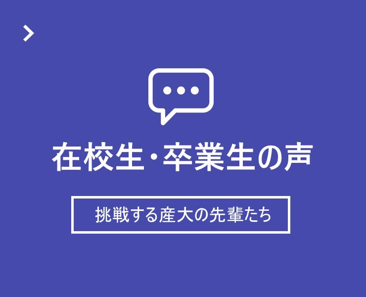 卒業生の声[社会で活躍する先輩たち]