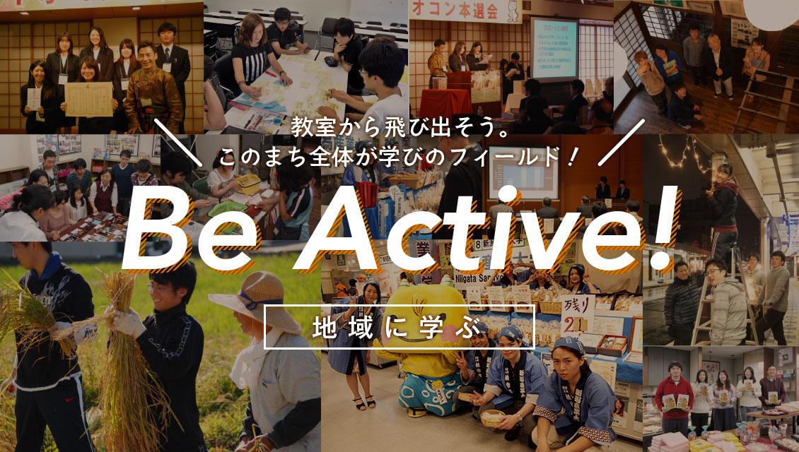[地域に学ぶ]Be Active!教室から飛び出そう。このまち全体が学びのフィールド!