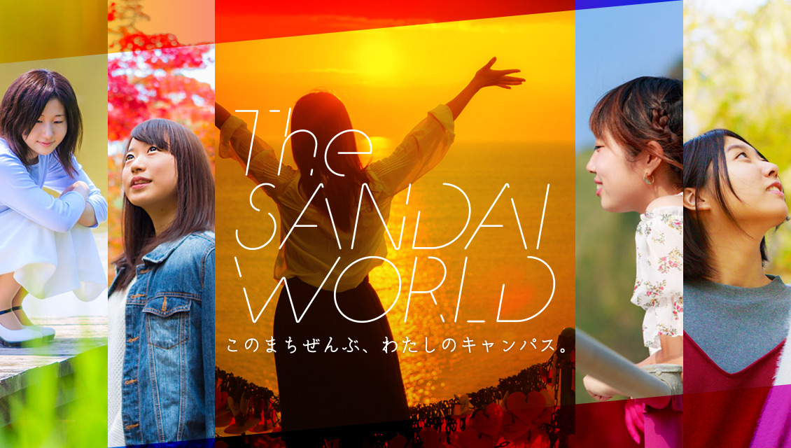 [THE SANDAI WORLD]このまちぜんぶ、わたしのキャンパス。