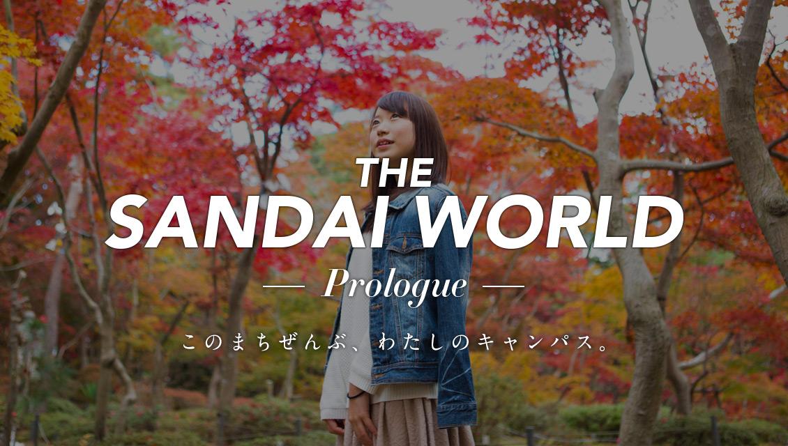 [THE SANDAI WORLD -Prologue-]このまちぜんぶ、わたしのキャンパス。