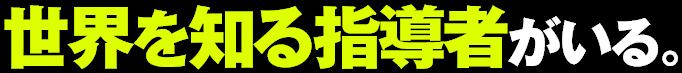 日本代表選手と同じ環境で練習できる。