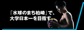 水球のまち柏崎で、大学日本一を目指す