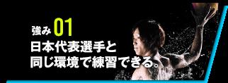 強み1 日本代表選手と同じ環境で練習できる