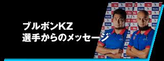 ブルボンKZ選手からのメッセージ