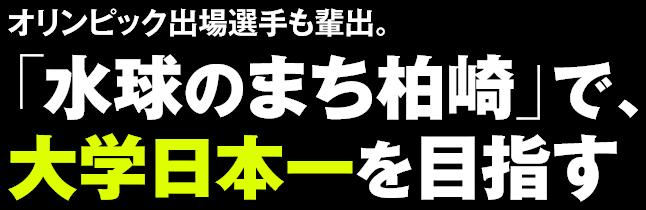 オリンピック出場選手も輩出。「水球のまち柏崎」で、大学日本一を目指す