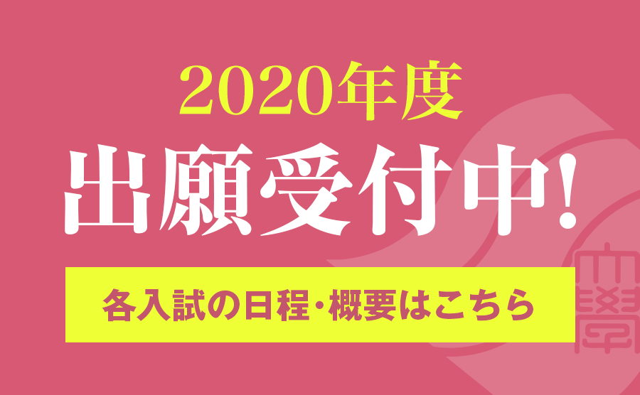 2020年度 入学願書受付中!