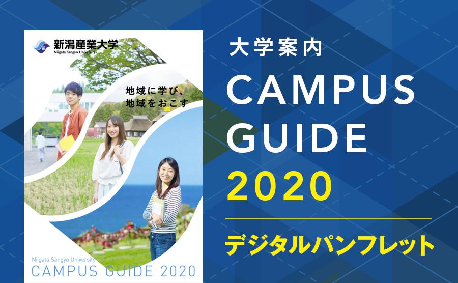 大学案内2020 デジタルパンフレット