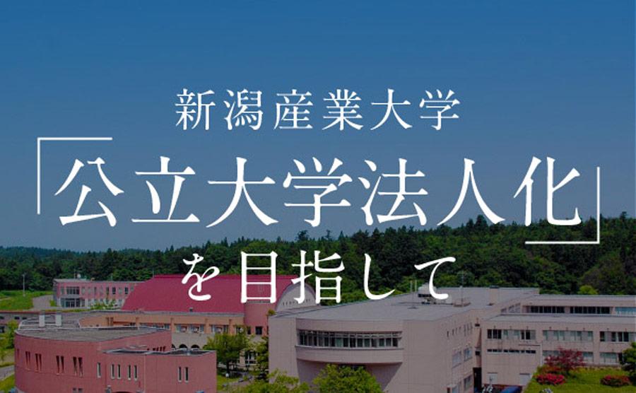 新潟産業大学 公立大学法人化を目指して