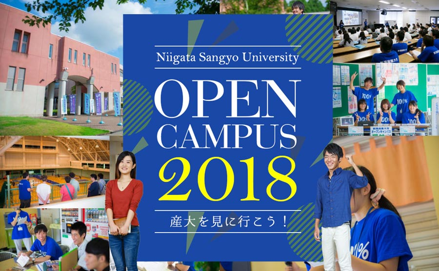 新潟産業大学オープンキャンパス2018