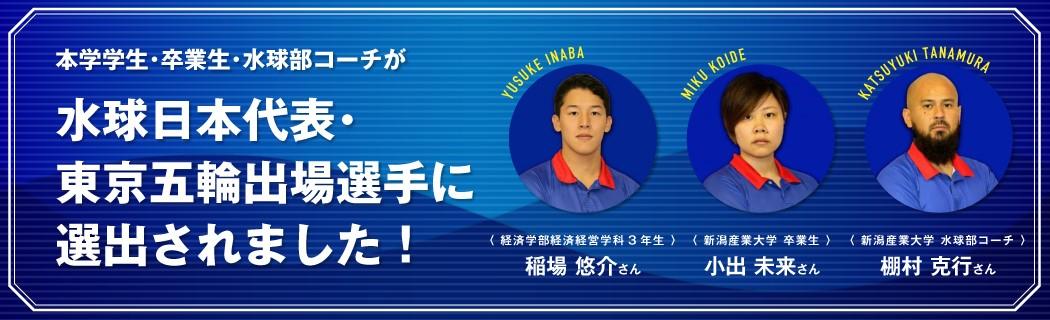 本学からの東京オリンピック水球日本代表選手内定
