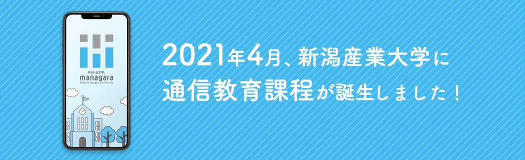managara 2021年4月、新潟産業大学に通信教育課程が誕生します!