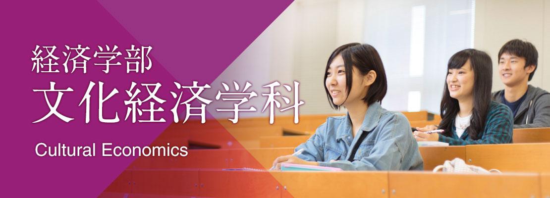 経済学部 文化経済学科