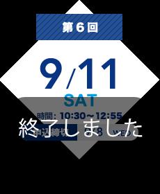 9月11日(土)