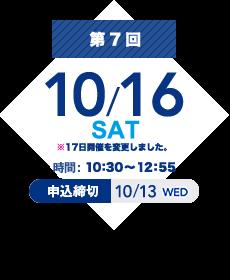 10月18日(日)