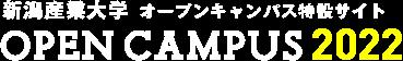 新潟産業大学 受験生サイト「産大Navi」