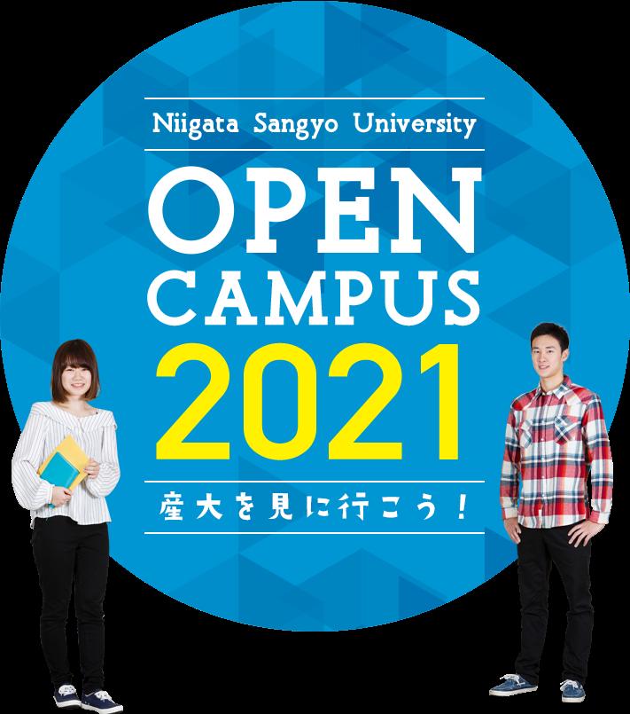 新潟産業大学 オープンキャンパス2018 産大を見に行こう!