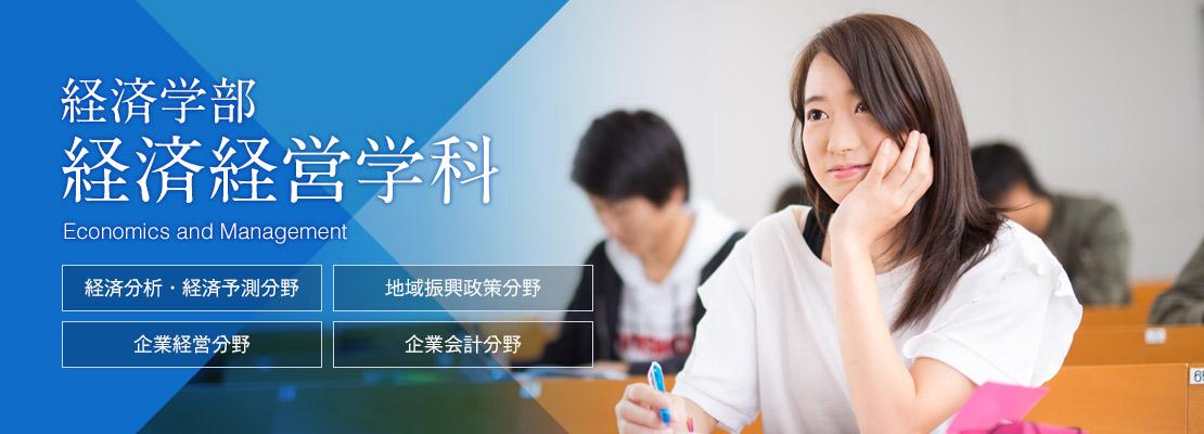 経済学部 経済経営学科