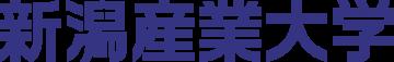 新潟産業大学 ロゴ(漢字)