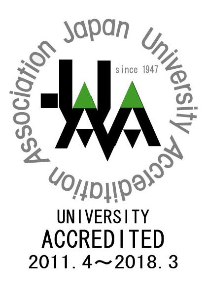 大学認証評価